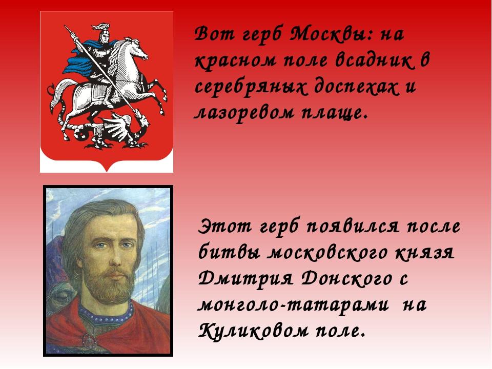 Вот герб Москвы: на красном поле всадник в серебряных доспехах и лазоревом пл...