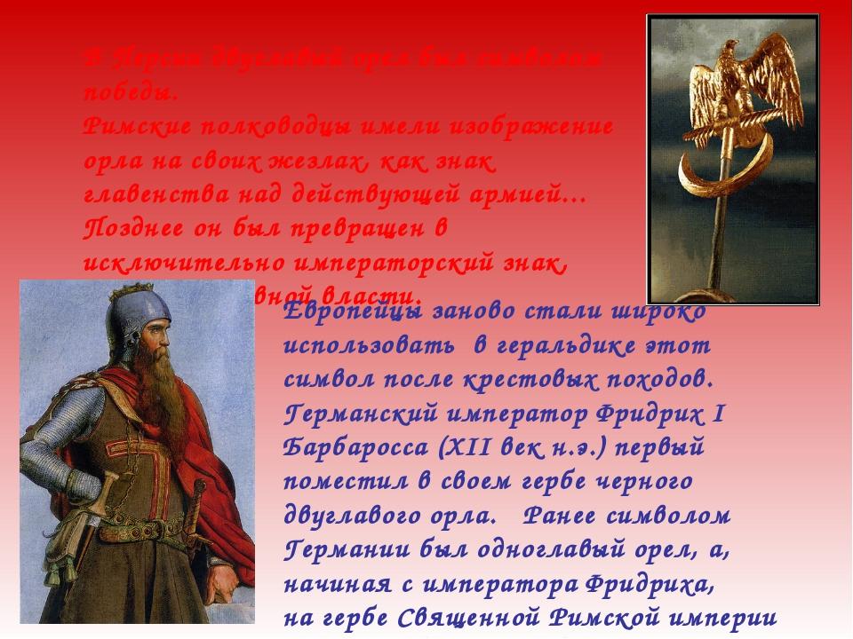 В Персии двуглавый орел был символом победы. Римские полководцы имели изображ...