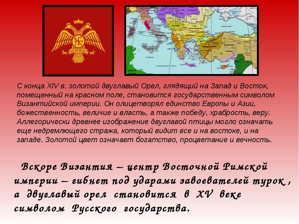 Вскоре Византия – центр Восточной Римской империи – гибнет под ударами завое...