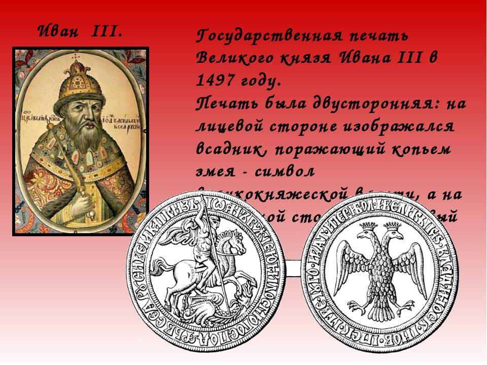 Государственная печать Великого князя Ивана III в 1497 году. Печать была двус...