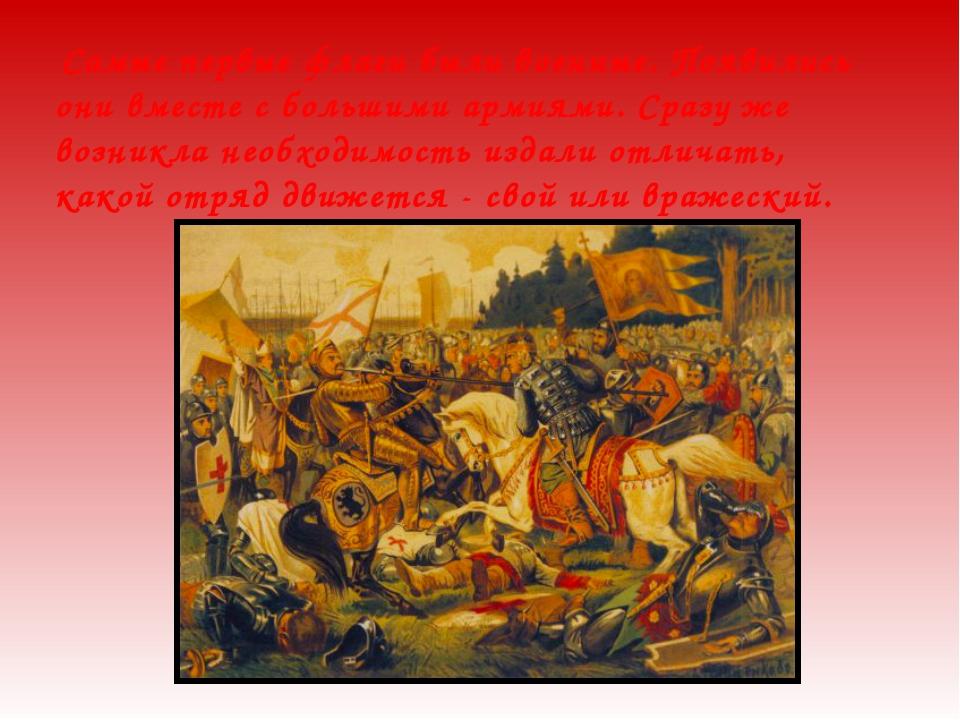 Самые первые флаги были военные. Появились они вместе с большими армиями. Ср...