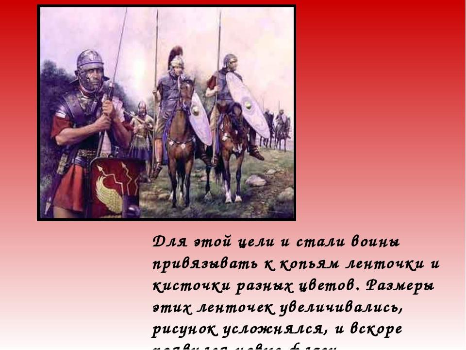 Для этой цели и стали воины привязывать к копьям ленточки и кисточки разных ц...