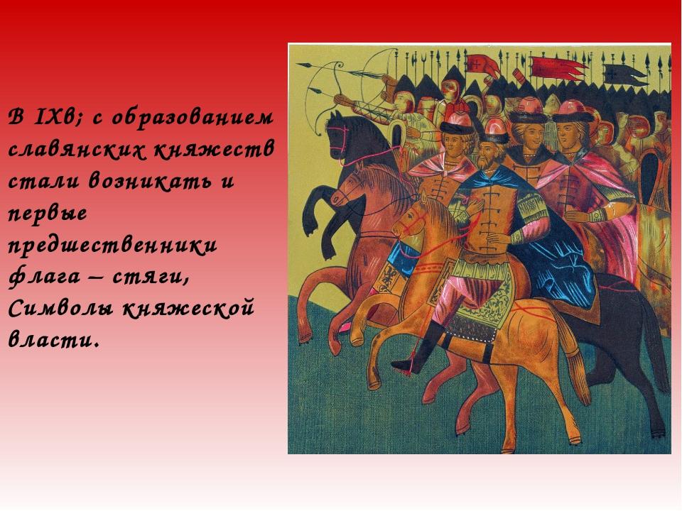 В IXв; с образованием славянских княжеств стали возникать и первые предшестве...