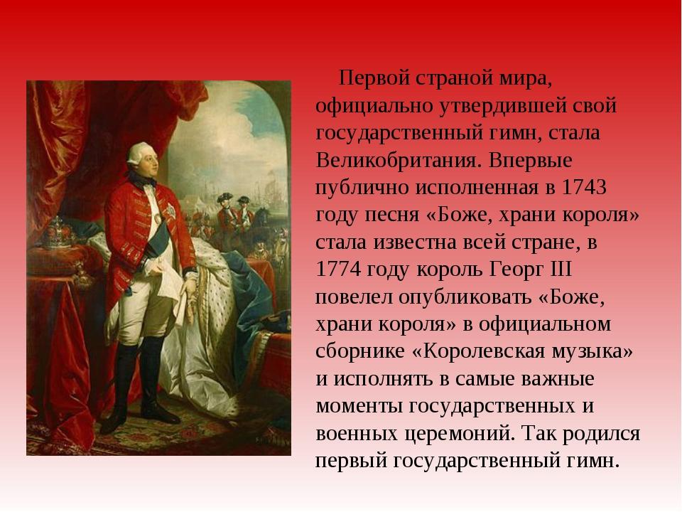 Первой страной мира, официально утвердившей свой государственный гимн, стала...