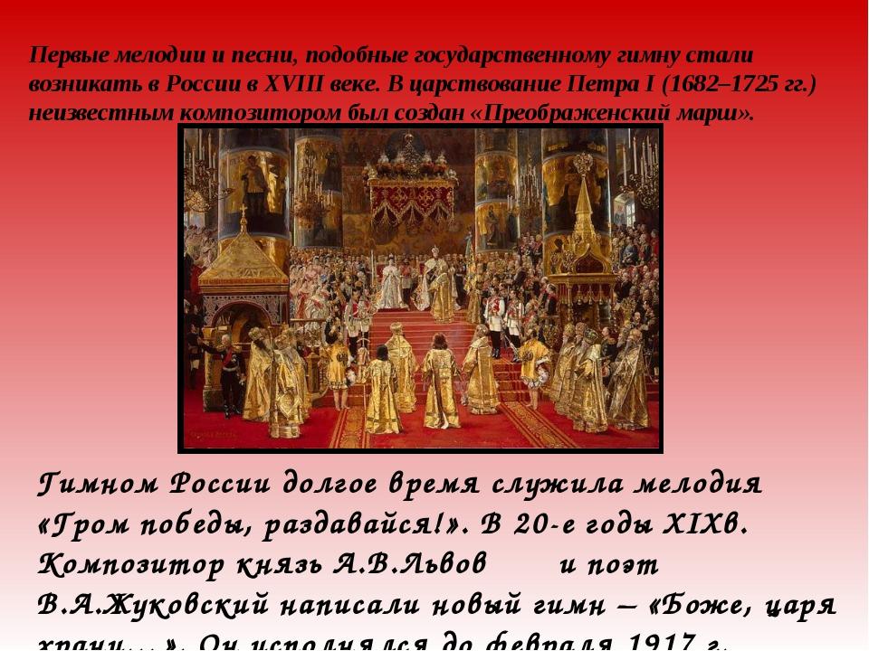 Гимном России долгое время служила мелодия «Гром победы, раздавайся!». В 20-е...