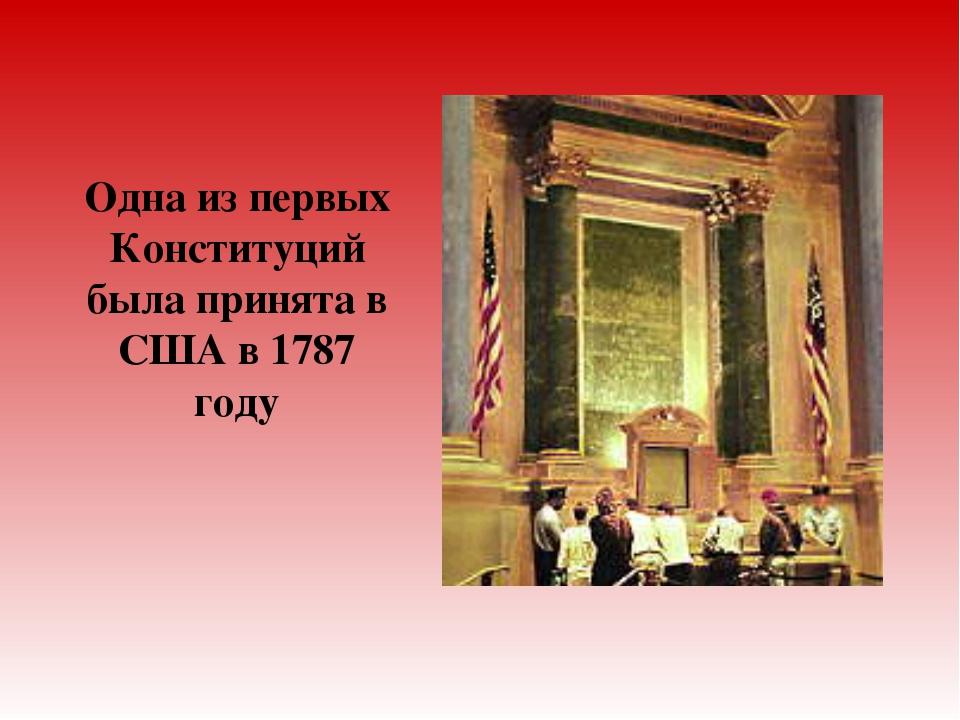 Одна из первых Конституций была принята в США в 1787 году