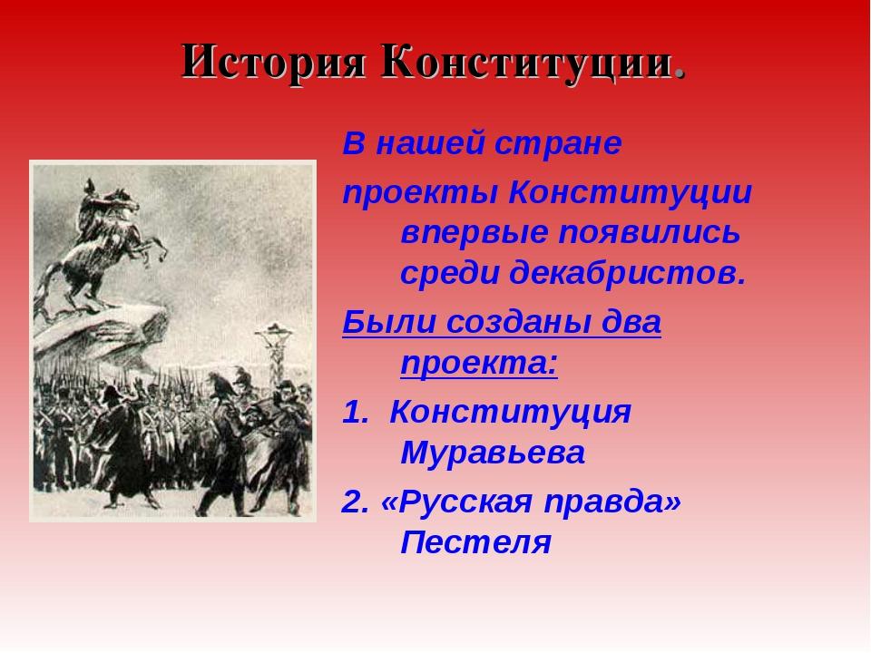 В нашей стране проекты Конституции впервые появились среди декабристов. Были...