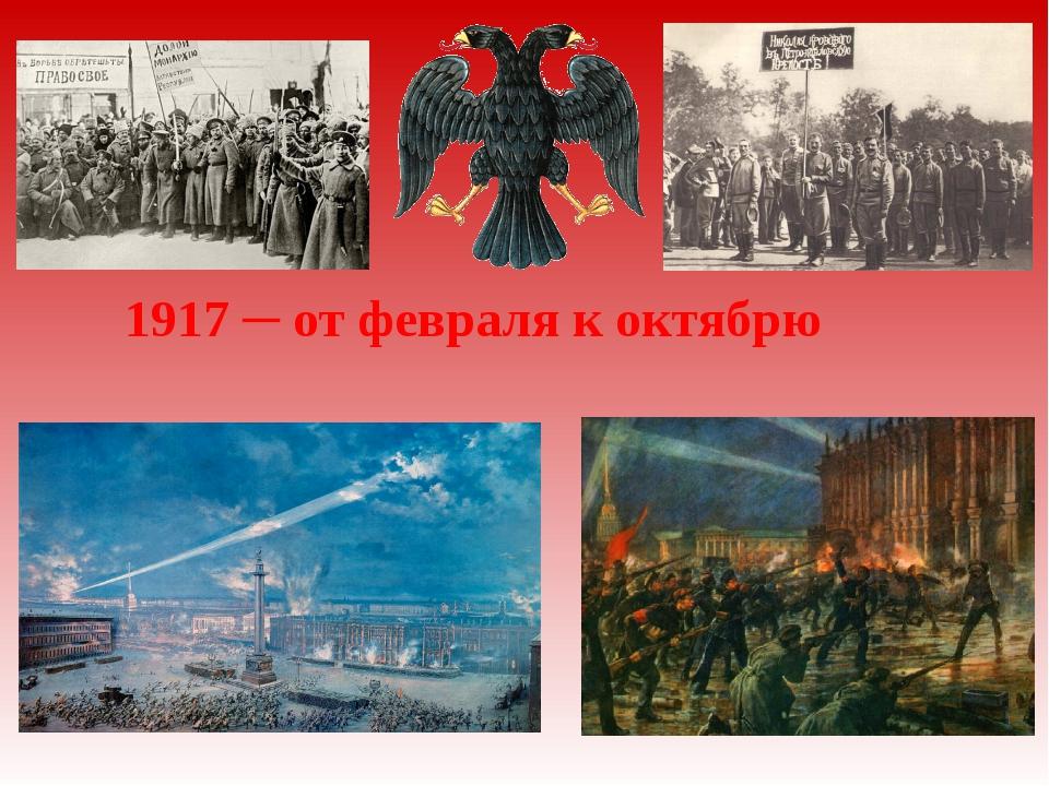 1917 ─ от февраля к октябрю
