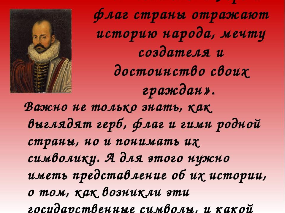 М. Монтень: « Герб и флаг страны отражают историю народа, мечту создателя и...