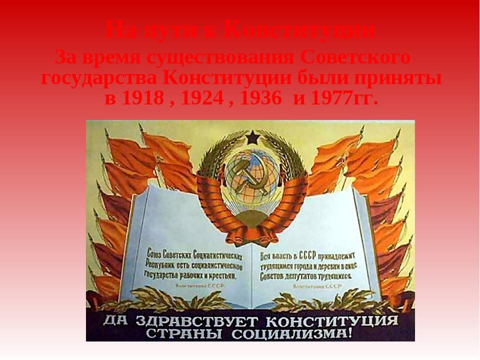 На пути к Конституции За время существования Советского государства Конституц...