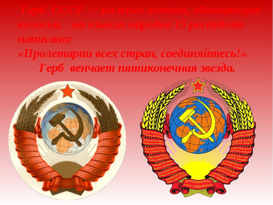 Герб СССР ─ на алых лентах, обвивающих колосья, на языках народов 15 республ...
