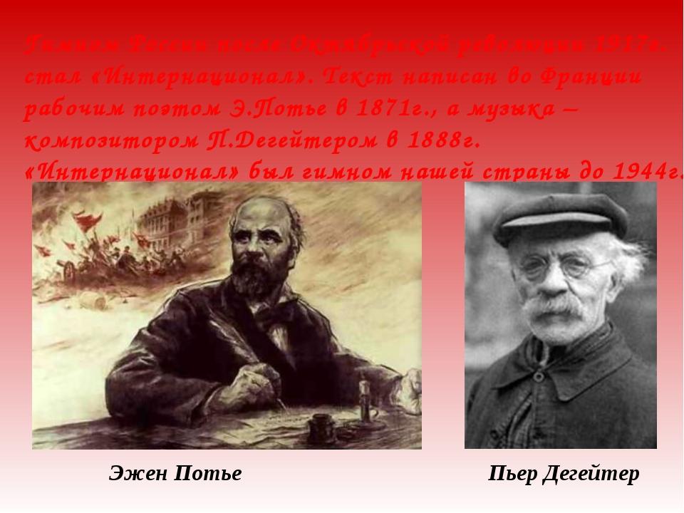 Гимном России после Октябрьской революции 1917г. стал «Интернационал». Текст...