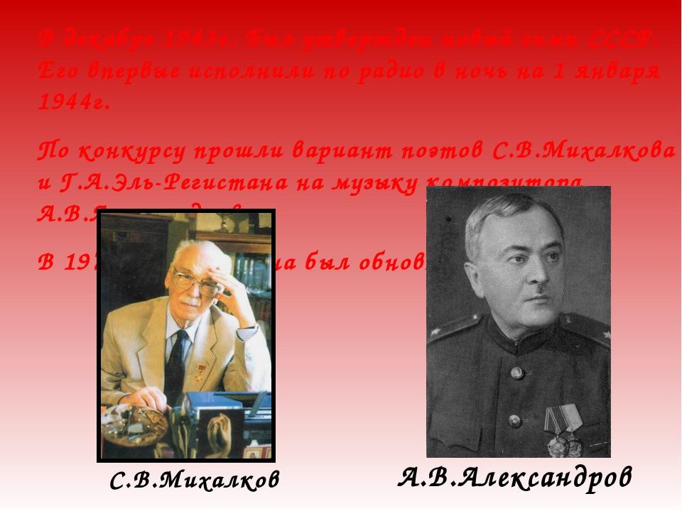 В декабре 1943г. Был утвержден новый гимн СССР. Его впервые исполнили по ради...