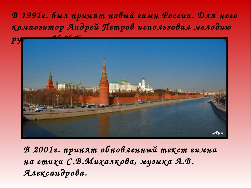 В 1991г. был принят новый гимн России. Для него композитор Андрей Петров испо...