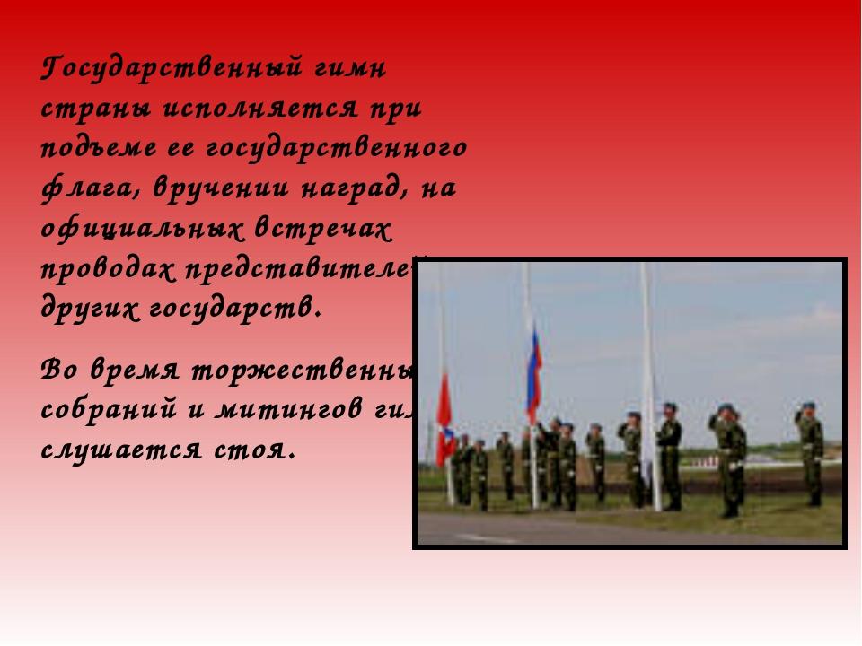 Государственный гимн страны исполняется при подъеме ее государственного флага...