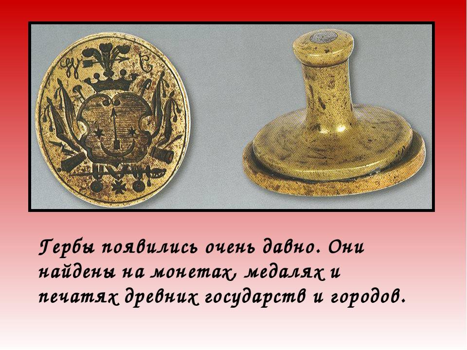 Гербы появились очень давно. Они найдены на монетах, медалях и печатях древни...