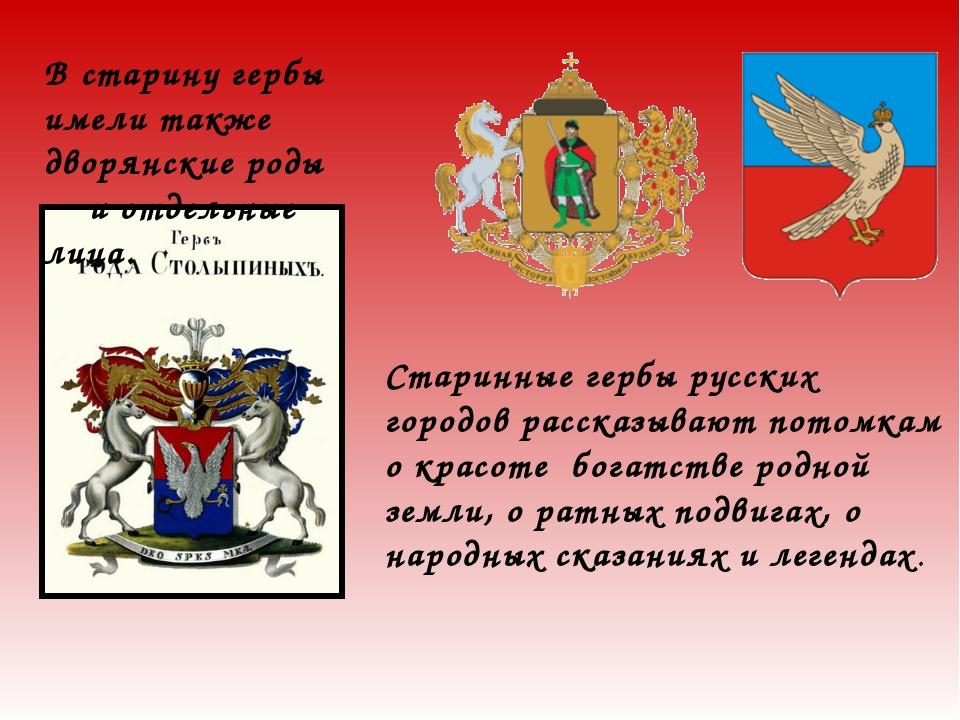 В старину гербы имели также дворянские роды и отдельные лица. Старинные гербы...