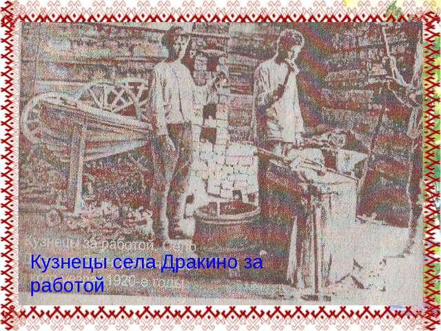 Кузнецы села Дракино за работой