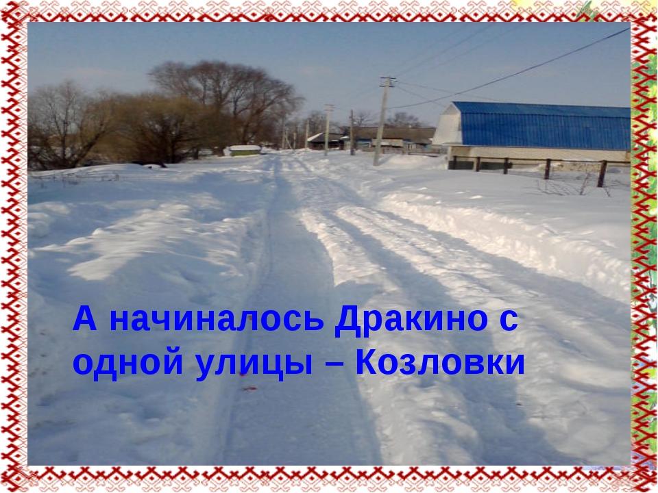 А начиналось Дракино с одной улицы – Козловки