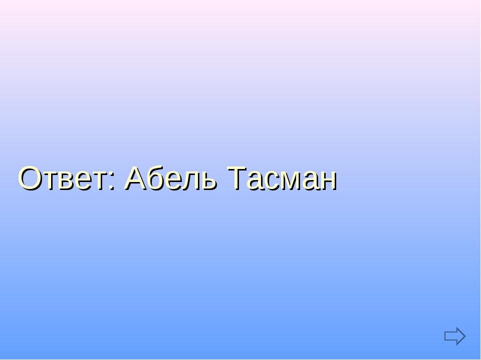 Ответ: Абель Тасман