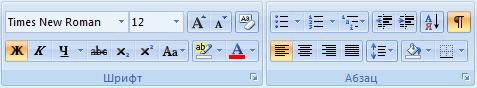 Cредства форматирования текста, абзацев и таблиц в Word 2007
