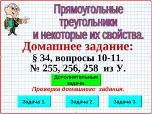 Домашнее задание: § 34, вопросы 10-11. № 255, 256, 258 из У. Проверка домашне