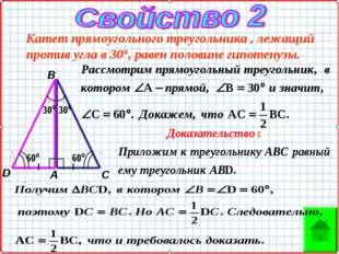 Катет прямоугольного треугольника , лежащий против угла в 30°, равен половине
