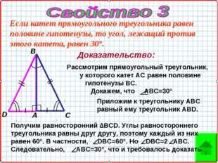 Доказательство: Если катет прямоугольного треугольника равен половине гипотен