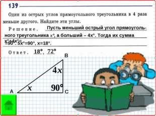 Пусть меньший острый угол прямоуголь- =90°. 5х°=90°, х=18°. ного треугольника