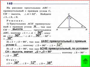 H высота ∆АВС прямоугольный с прямым углом С ∆СНВ прямоугольный, по условию С
