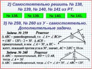 3) № 259, № 260 из У - самостоятельно. Дополнительные задачи. 2) Самостоятель