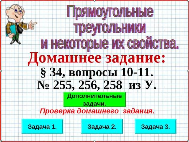Домашнее задание: § 34, вопросы 10-11. № 255, 256, 258 из У. Проверка домашне...