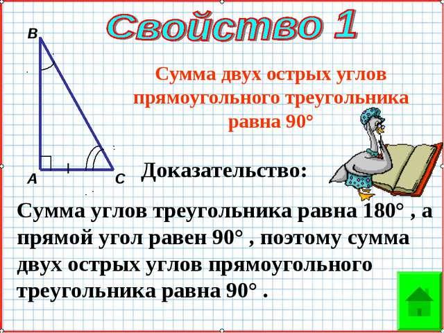 Сумма двух острых углов прямоугольного треугольника равна 90° Доказательство:...