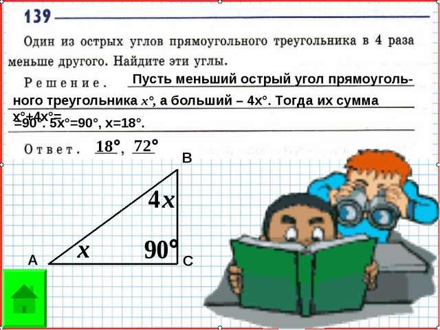 Пусть меньший острый угол прямоуголь- =90°. 5х°=90°, х=18°. ного треугольника...