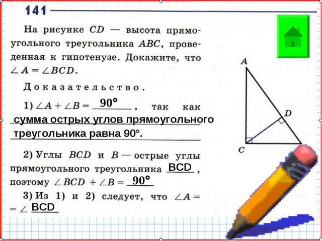 сумма острых углов прямоугольного треугольника равна 90°. BCD BCD