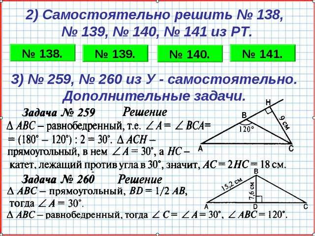 3) № 259, № 260 из У - самостоятельно. Дополнительные задачи. 2) Самостоятель...