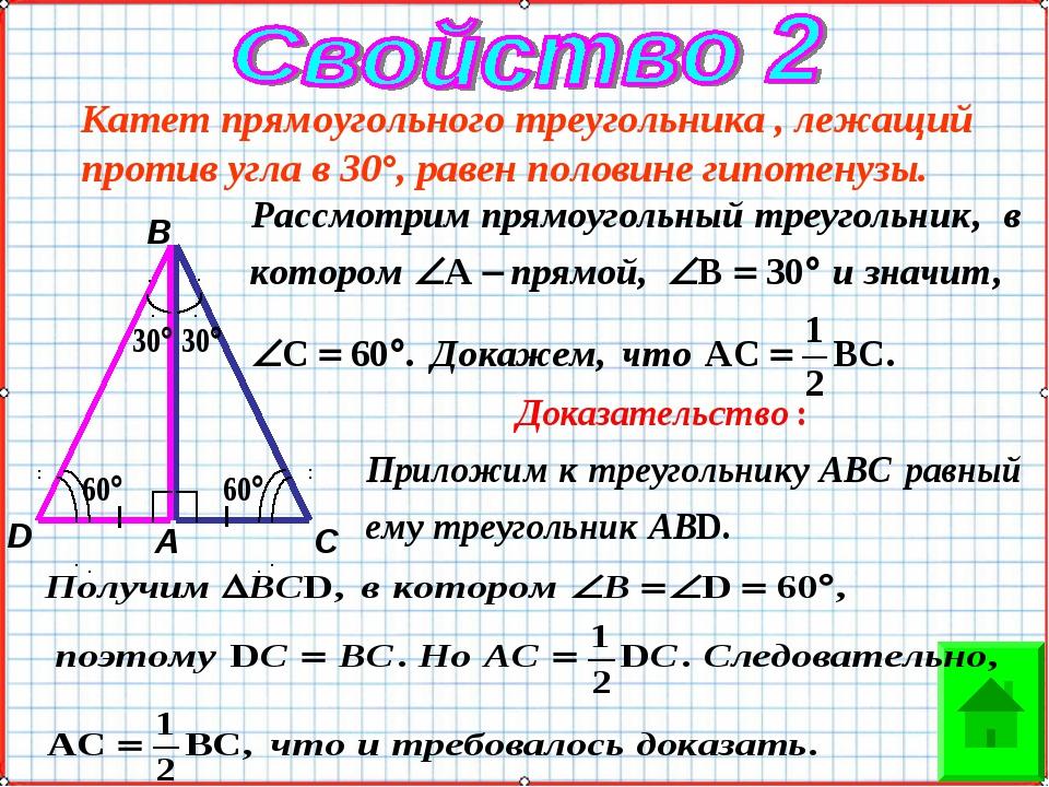 Катет прямоугольного треугольника , лежащий против угла в 30°, равен половине...