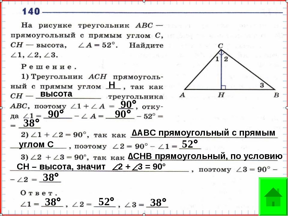 H высота ∆АВС прямоугольный с прямым углом С ∆СНВ прямоугольный, по условию С...