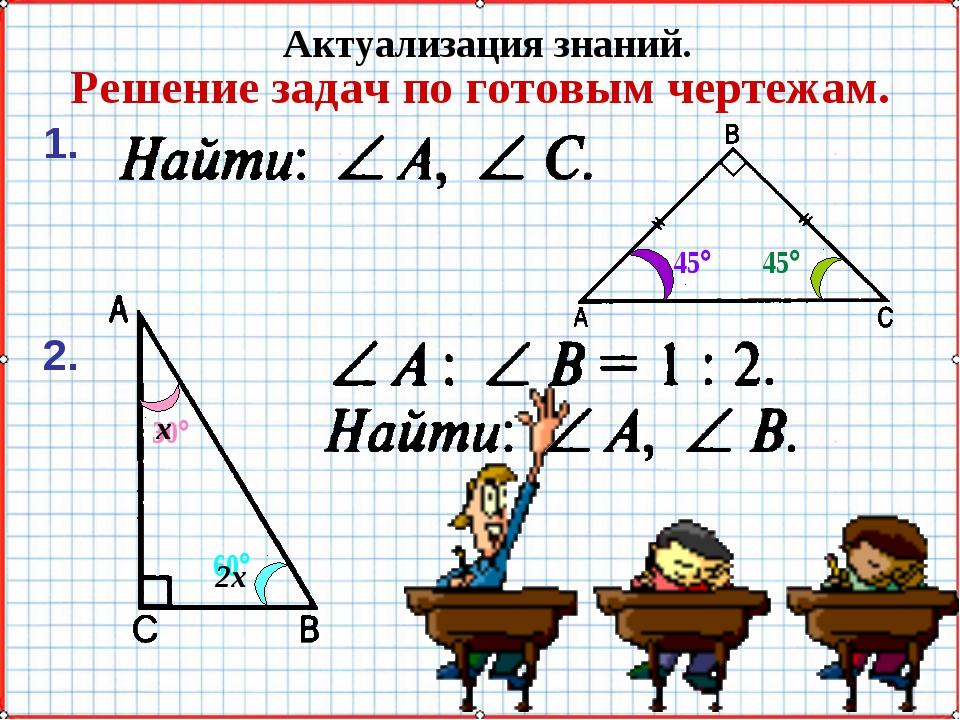 Актуализация знаний. Решение задач по готовым чертежам. 1. 2. х 2х
