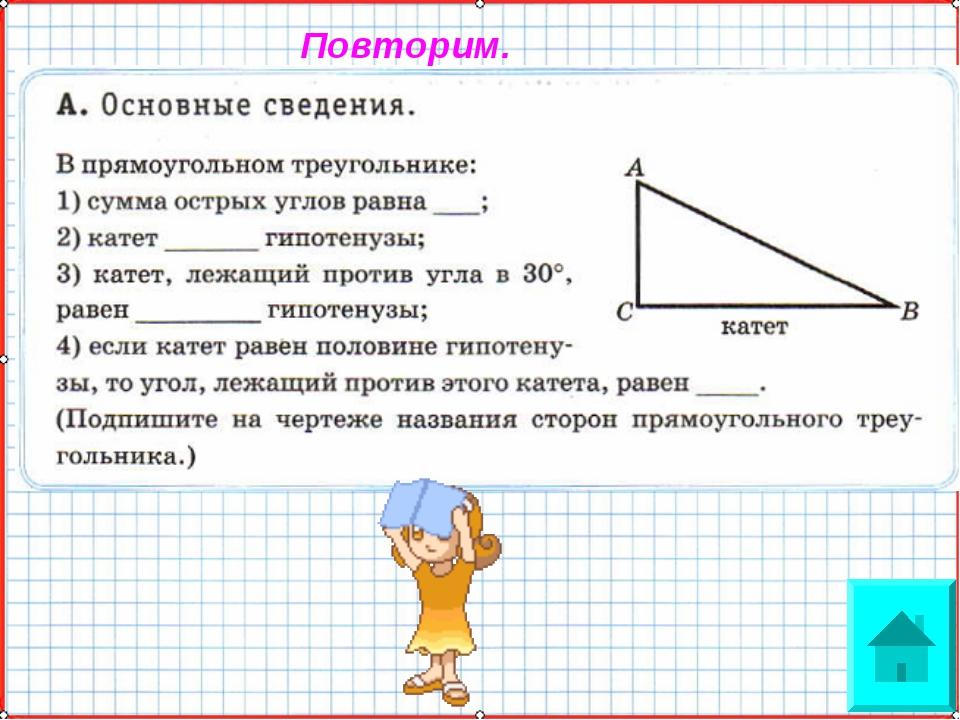 конспект некоторые свойства прямоугольного треугольника по фгос того, запомните