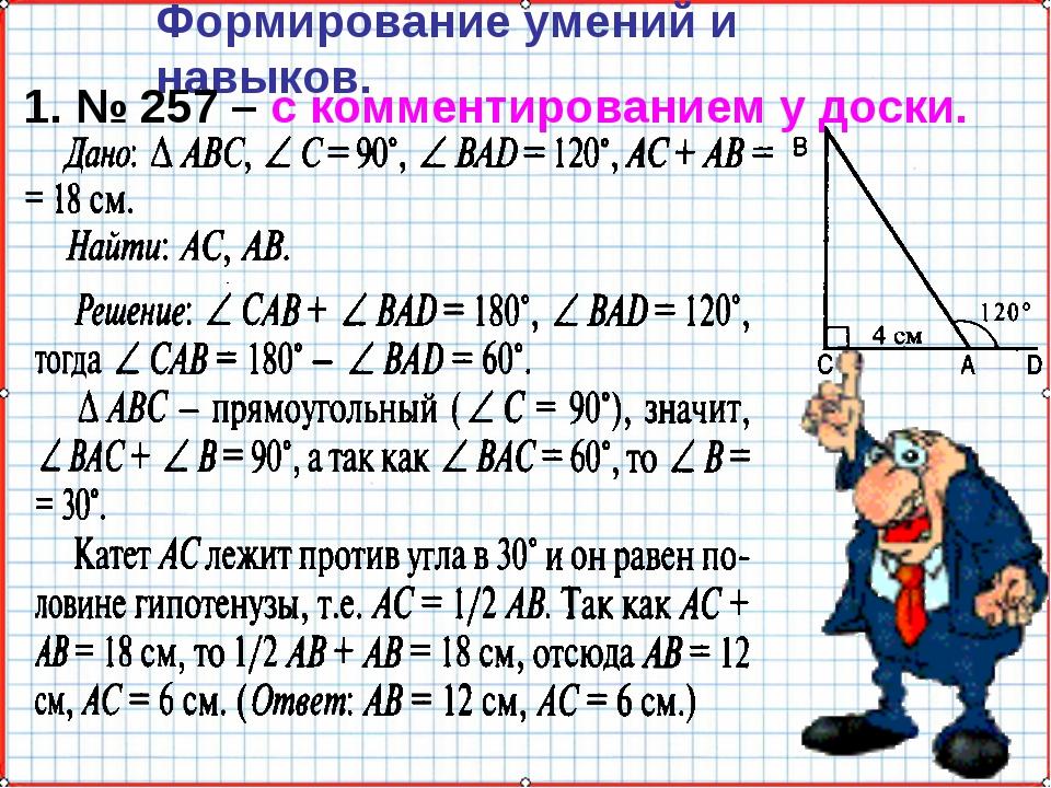 Формирование умений и навыков. 1. № 257 – с комментированием у доски.