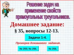 Проверка домашнего задания. № 258. Домашнее задание: § 35, вопросы 12-13. № 2