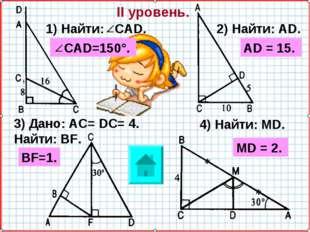 II уровень. 3) Дано: АС= DC= 4. Найти: BF. 2) Найти: AD. 4) Найти: MD. МD = 2