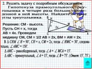 Решение: СМ - высота. Пусть СН = х, тогда АВ = 4х. Проведем медиану СМ, СМ =