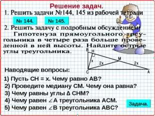 № 144. № 145. Решение задач. 1) Пусть СН = х. Чему равно АВ? Наводящие вопрос