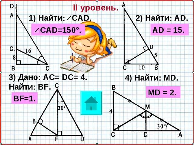 II уровень. 3) Дано: АС= DC= 4. Найти: BF. 2) Найти: AD. 4) Найти: MD. МD = 2...