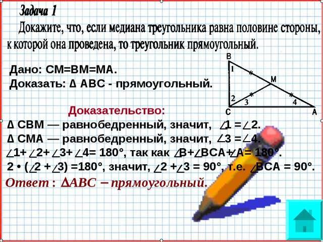 Дано: СМ=ВМ=МА. Доказать: ∆ АВС - прямоугольный.