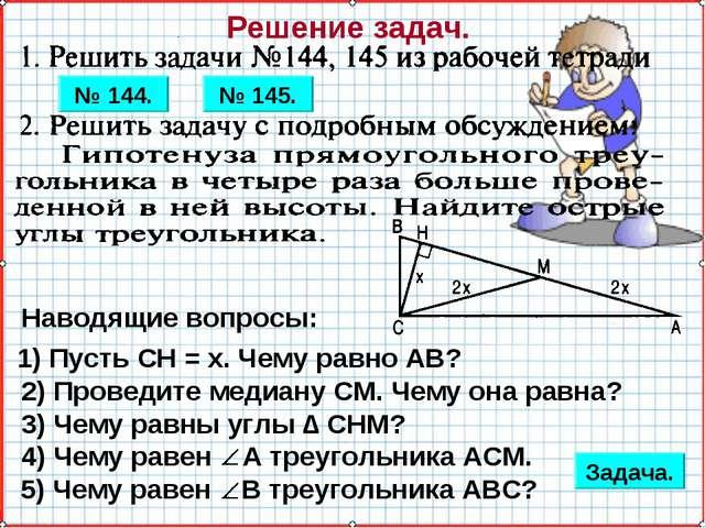 № 144. № 145. Решение задач. 1) Пусть СН = х. Чему равно АВ? Наводящие вопрос...