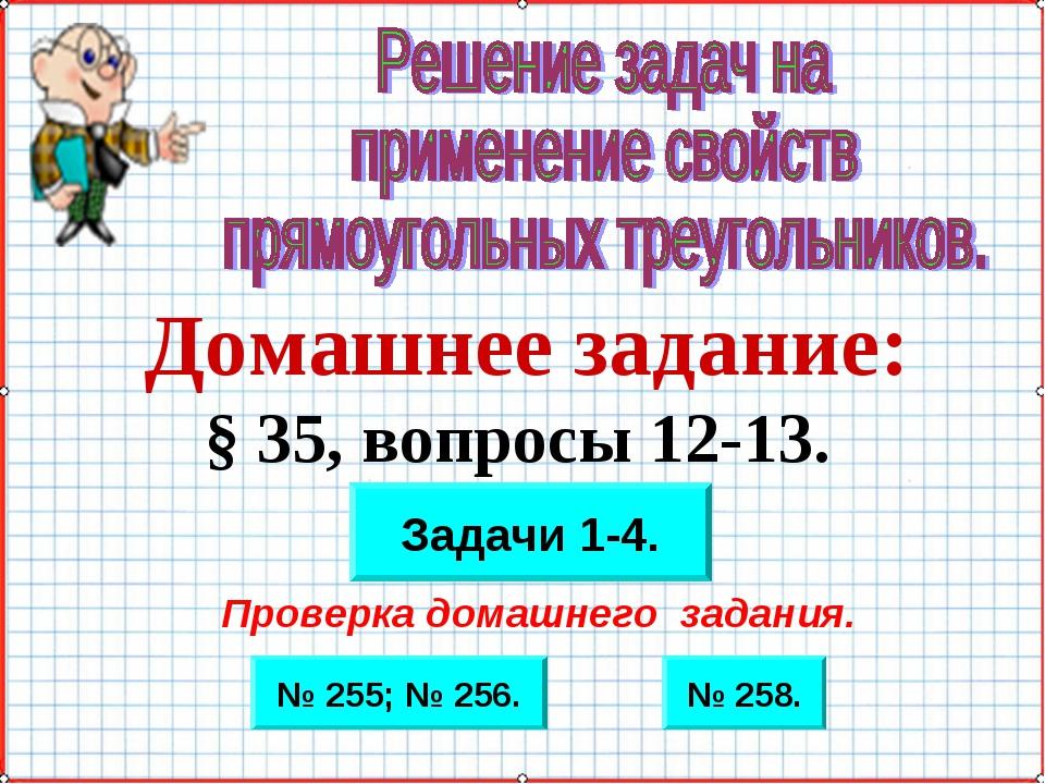 Проверка домашнего задания. № 258. Домашнее задание: § 35, вопросы 12-13. № 2...