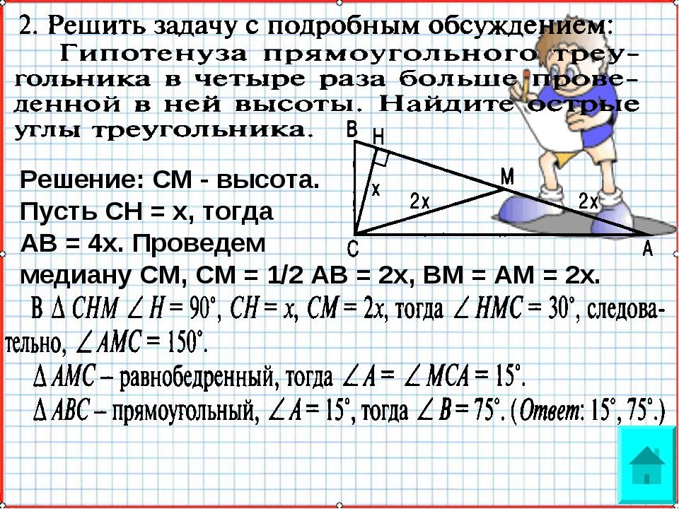 Решение: СМ - высота. Пусть СН = х, тогда АВ = 4х. Проведем медиану СМ, СМ =...